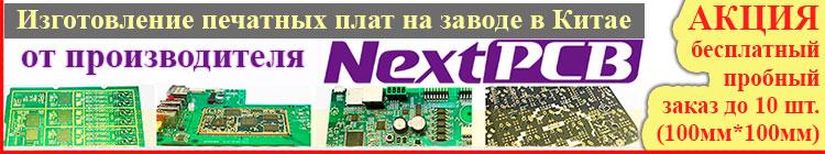 Баннер NEXTPCB