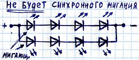 Отсутствие синхронности мигания двух параллельных цепей с мигающими светодиодами
