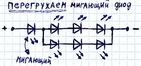 Перегрузка одного мигающего светодиода в нескольких параллельных цепях светодиодов