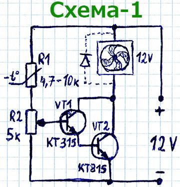 Простая схема автоматического включения кулера, компьютерного вентилятора от изменения температуры