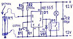 схема триггера на таймере 555 для датчика движения, вибрации, удара