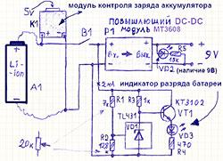 Как сделать крону на 9 В из литиевого аккумулятора