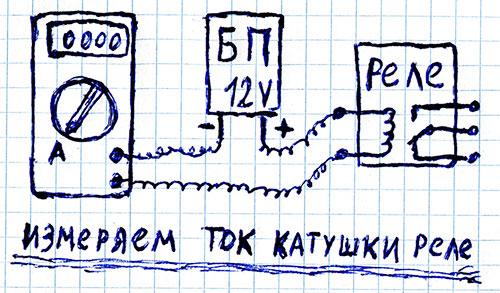 Как измерить силу тока, потребляемого катушкой реле на 12 вольт