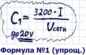 формула для расчета гасящего конденсатора на схему блока питания
