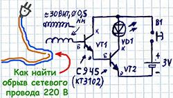 схема простого искателя обрыва провода 220 вольт