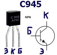 цоколевка транзистора C945 для схемы детектора электрического поля