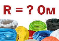 как узнать электрическое сопротивление провода