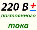 220 вольт постоянного тока как сделать