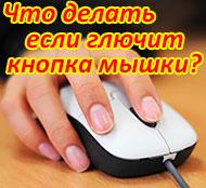 Что делать если глючит кнопка мышки. Ремонт, восстановление работоспособност