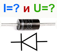 На какой максимальный прямой ток и обратное напряжение должен быть рассчитан диодный мост