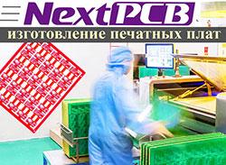 NEXTPCB-производитель-печатных-плат